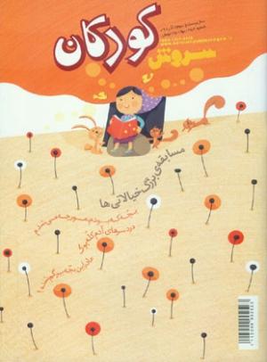 ماهنامه سروش کودکان شماره 252