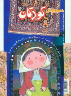 ماهنامه سروش کودکان شماره 250