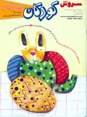 ماهنامه سروش کودکان شماره 232