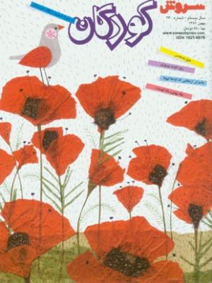 ماهنامه سروش کودکان شماره 230