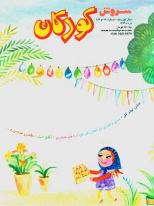 ماهنامه سروش کودکان شماره 224
