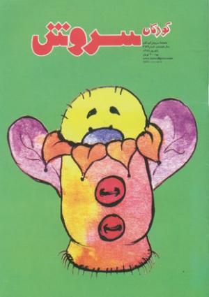 ماهنامه سروش کودکان شماره 214
