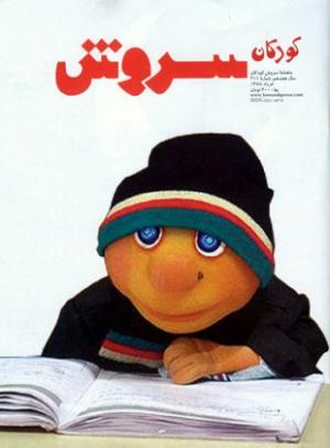ماهنامه سروش کودکان شماره 211