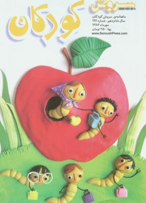 ماهنامه سروش کودکان شماره 192