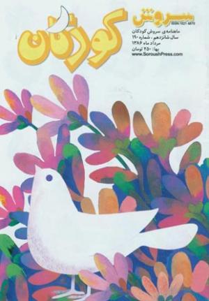 ماهنامه سروش کودکان شماره 190
