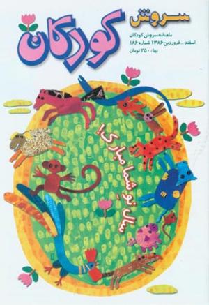 ماهنامه سروش کودکان شماره 186