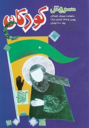 ماهنامه سروش کودکان شماره 185