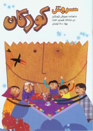 ماهنامه سروش کودکان شماره 184