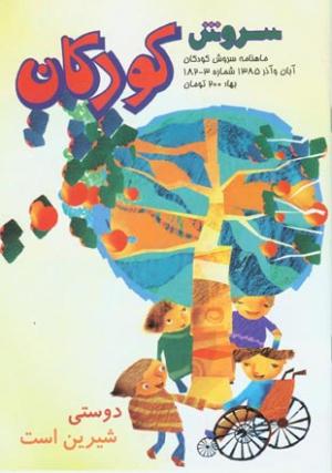 ماهنامه سروش کودکان شماره 182