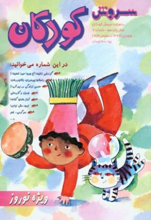 ماهنامه سروش کودکان شماره 163