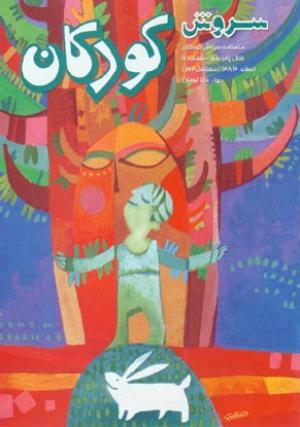 ماهنامه سروش کودکان شماره 162