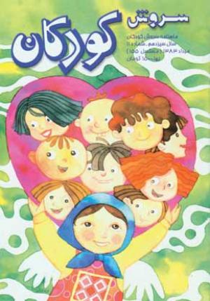 ماهنامه سروش کودکان شماره 155