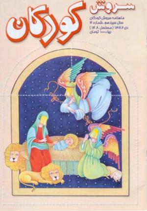 ماهنامه سروش کودکان شماره 148