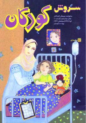 ماهنامه سروش کودکان شماره 142