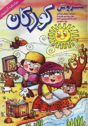 ماهنامه سروش کودکان شماره 134