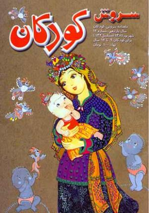 ماهنامه سروش کودکان شماره 132