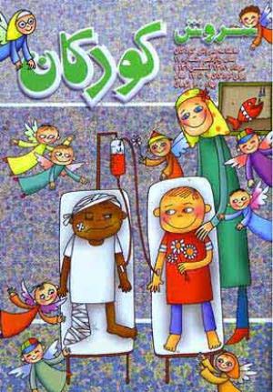 ماهنامه سروش کودکان