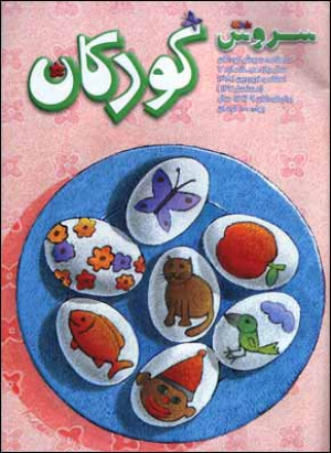 ماهنامه سروش کودکان شماره 127