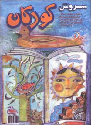 ماهنامه سروش کودکان شماره 123