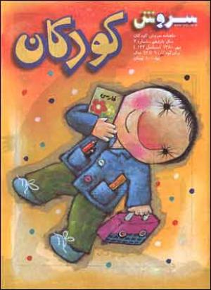 ماهنامه سروش کودکان شماره 122