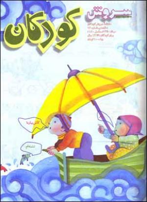 ماهنامه سروش کودکان شماره 120