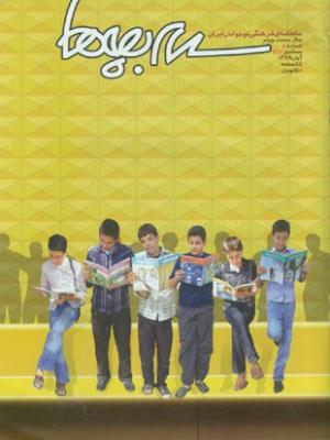 ماهنامه سلام بچه ها شماره 248