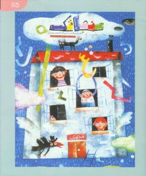 ماهنامه سنجاقک شماره 7