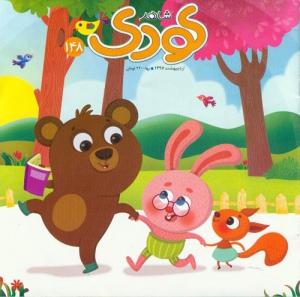 ماهنامه شاهد کودک شماره 148