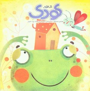 ماهنامه شاهد کودک شماره 89