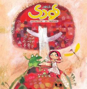 ماهنامه شاهد کودک شماره 81