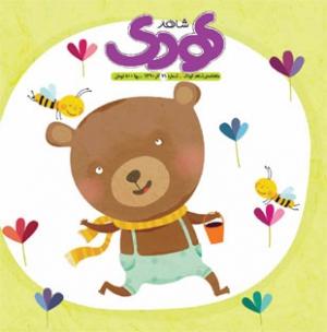 ماهنامه شاهد کودک شماره 71