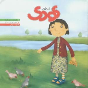 ماهنامه شاهد کودک شماره 58