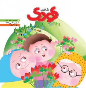 ماهنامه شاهد کودک شماره 57