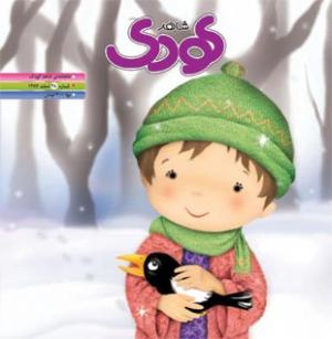 ماهنامه شاهد کودک شماره 38