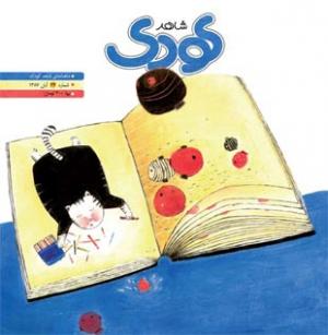 ماهنامه شاهد کودک شماره 34