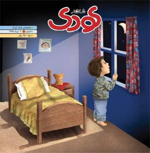 ماهنامه شاهد کودک