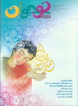 ماهنامه شاهد نوجوان شماره 140