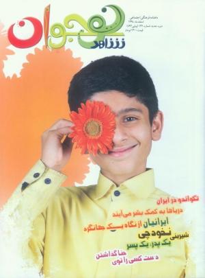ماهنامه شاهد نوجوان شماره 131