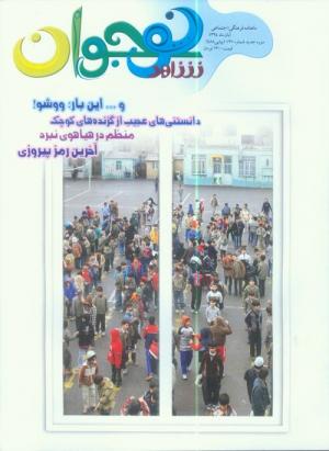 ماهنامه شاهد نوجوان شماره 127