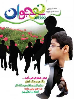 ماهنامه شاهد نوجوان شماره 115