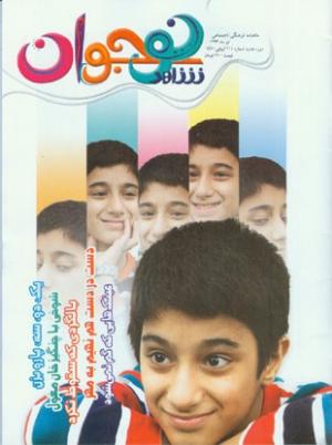 ماهنامه شاهد نوجوان شماره 111