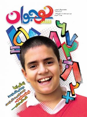 ماهنامه شاهد نوجوان شماره 104