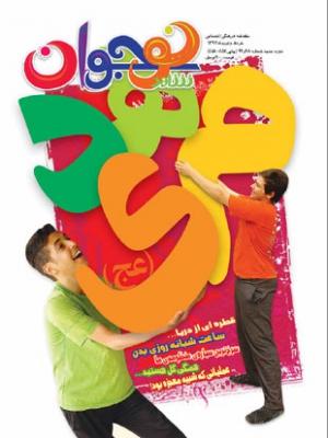 ماهنامه شاهد نوجوان شماره 98