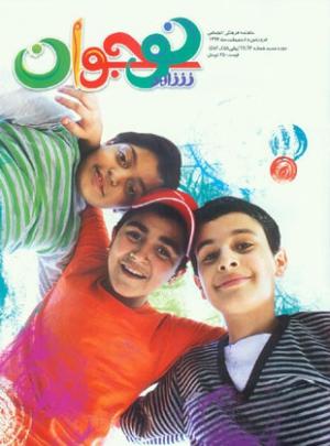 ماهنامه شاهد نوجوان شماره 96