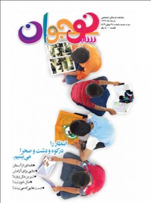 ماهنامه شاهد نوجوان شماره 64