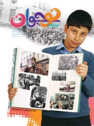 ماهنامه شاهد نوجوان شماره 58