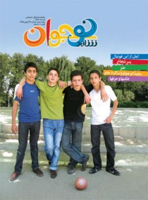 ماهنامه شاهد نوجوان شماره 39