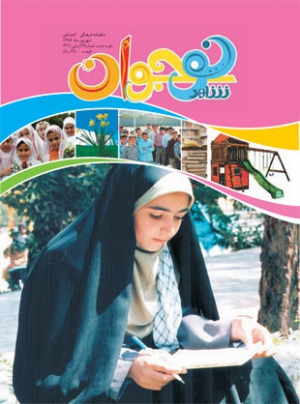 ماهنامه شاهد نوجوان شماره 29