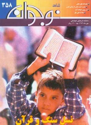ماهنامه شاهد نوجوان شماره 358