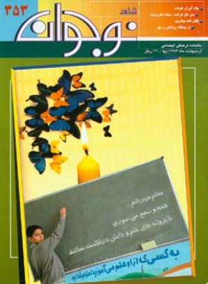 ماهنامه شاهد نوجوان شماره 353